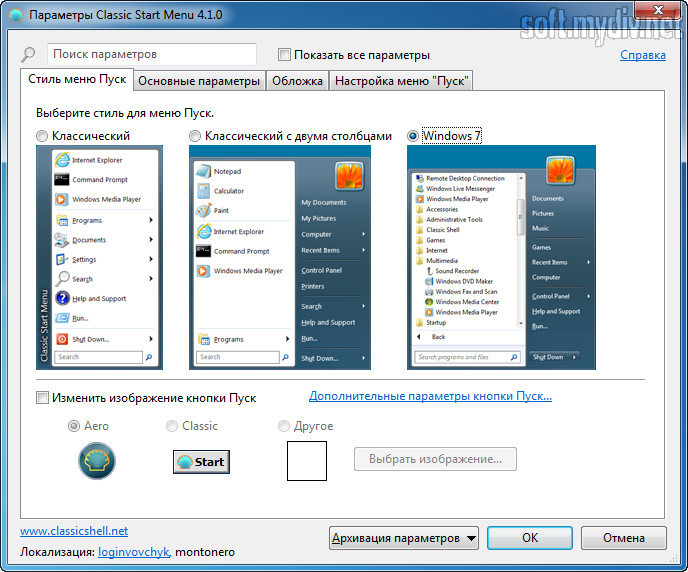 Интерфейс программы Classic Shell
