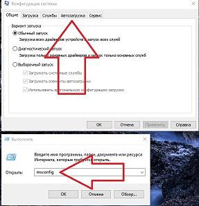 """Как открыть редактор автозагрузки """"msconfig"""""""